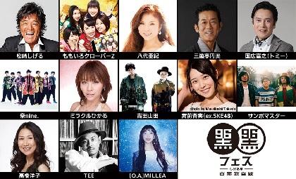 松崎しげる主催『黒フェス2017』に高橋洋子とTEE参戦決定