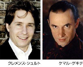 クレメンス・シュルト(指揮) 広島交響楽団 俊英指揮者と鬼才ピアニストが織りなすロマン派の傑作