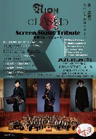 有観客とオンライン生配信によるハイブリッド開催が決定 『AION CLASSIC』テーマは映画音楽