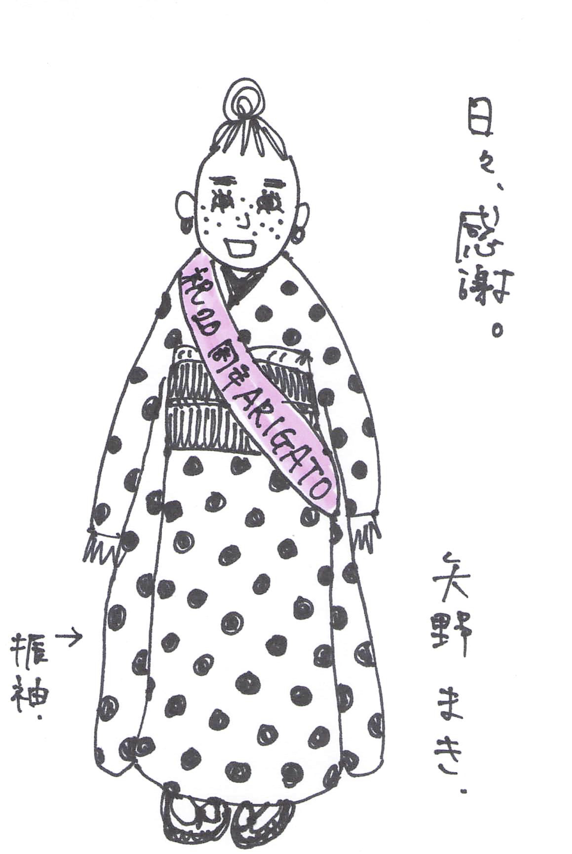 作/矢野まき