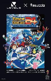 タツノコプロ×レベルファイブの新アニメ『タイムボカン24』今秋開始