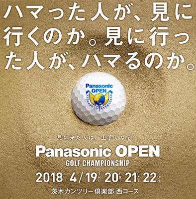 日本ツアーとアジアンツアーの賞金加算対象競技となる『パナソニックオープンゴルフチャンピオンシップ』。世界のトッププロ参戦で盛り上がること必至だ