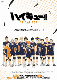 花江夏樹&宮野真守がTVアニメ『ハイキュー!! 』第4期の新キャストに決定 OVA『ハイキュー!! 陸 VS 空』PVも公開に