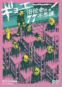 ヨーロッパ企画、第39回公演『ギョエー!旧校舎の77不思議』DVD・Blu-rayの発売が決定