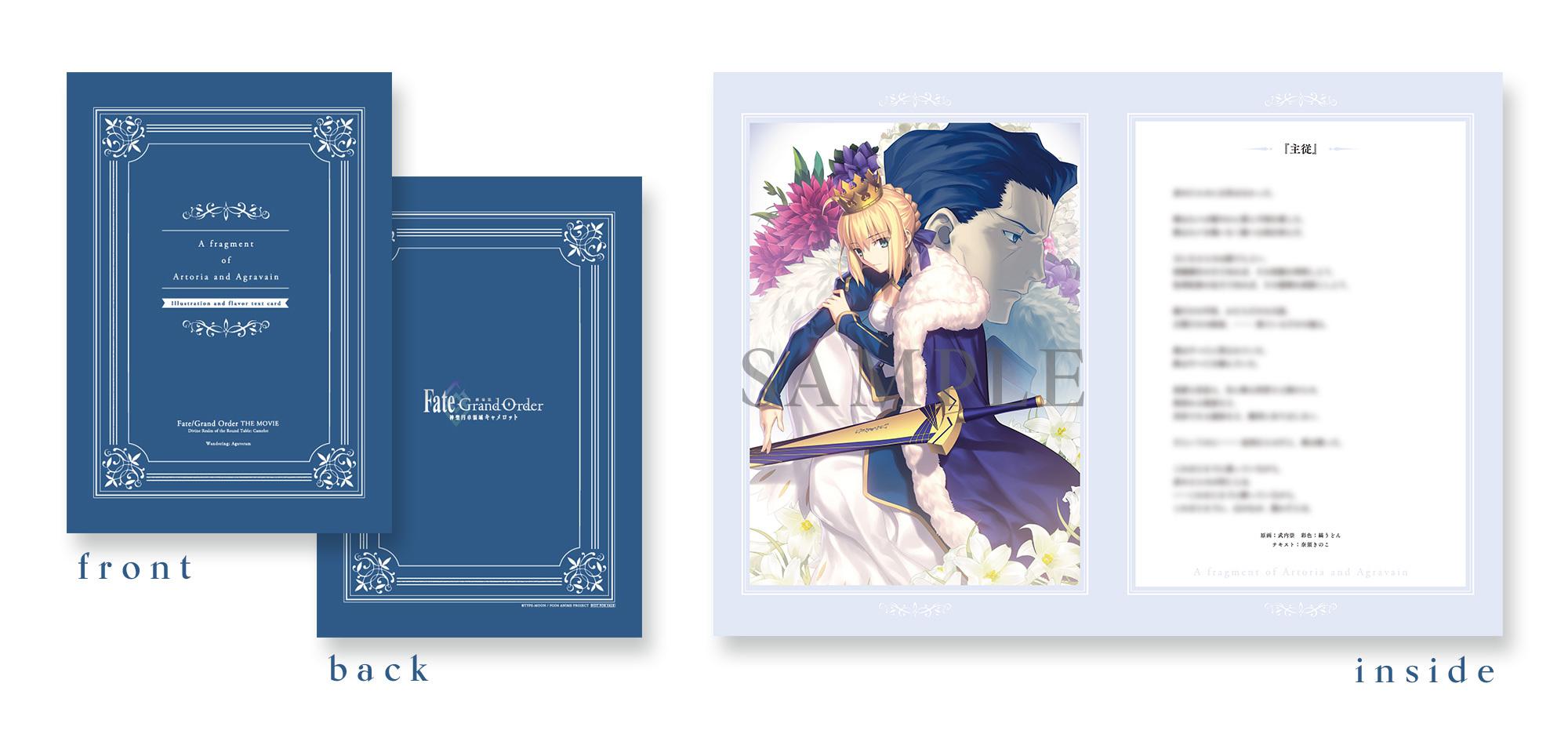 『劇場版 Fate/Grand Order -神聖円卓領域キャメロット-前編 Wandering; Agateram』 の第4週目来場者特典 (C)TYPE-MOON / FGO6 ANIME PROJECT