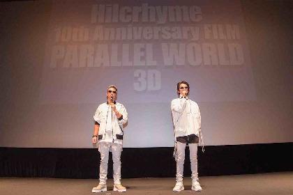 Hilcrhymeが自身のライブを収めた映画『Hilcrhyme 10th Anniversary FILM「PARALLEL WORLD」3D』上映会に登場
