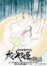 高畑勲監督追悼、『かぐや姫の物語』が『金ロー』でノーカット放送