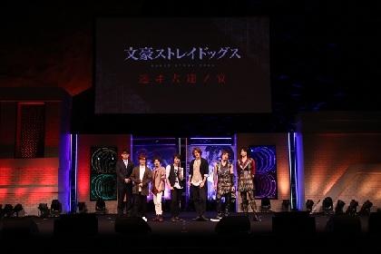 『文豪ストレイドッグス』イベントにてパシフィコ横浜でのイベント開催と最新PVを発表!