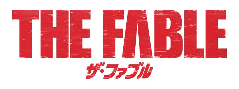 (C)2019「ザ・ファブル」製作委員会