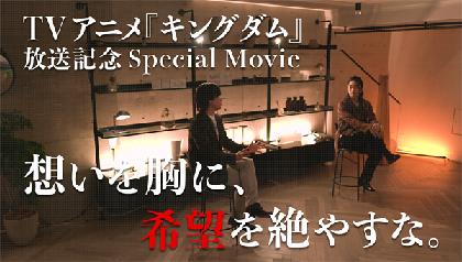 森田成一と福山潤が熱い想いを語り合う TVアニメ『キングダム』スペシャルムービーが公開