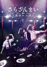 舞台『さらに「さらざんまい」~愛と欲望のステージ~』 「さらざんまい」らしいキービジュアル&一稀、悠、燕太のソロビジュアルが公開