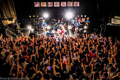 四星球、結成15周年イヤーの総括的ワンマンライブを開催 約650人の観客を爆笑と涙で魅了