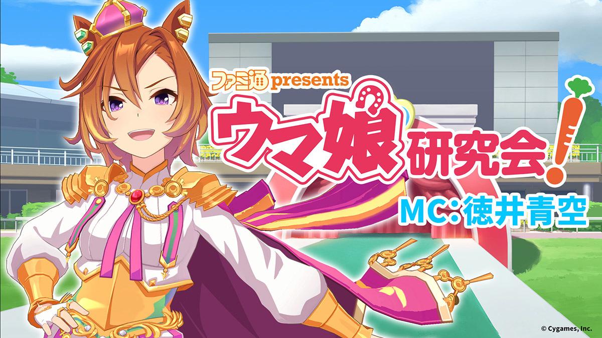 生放送番組『ファミ通 presents ウマ娘研究会!』 (c) Cygames, Inc.