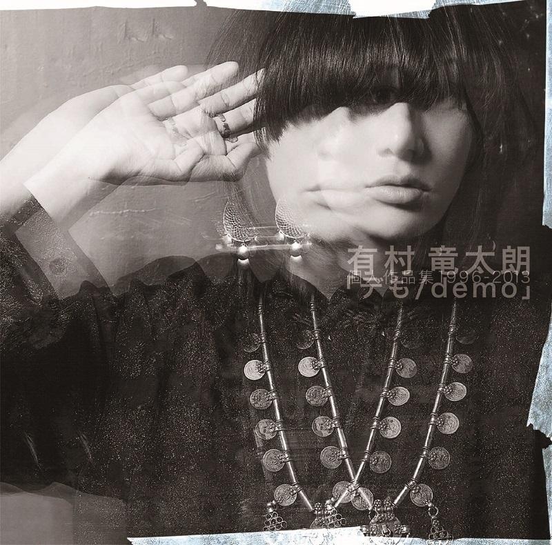 有村竜太朗『個人作品集1996-2013「デも/demo」』通常盤
