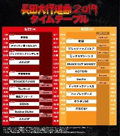 ガガガSP主催フェス『長田大行進曲2019』のタイムテーブルを公開 ガガガSPは2日間で3度ステージへ