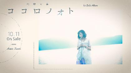 ももクロ・有安杏果、1stソロアルバムの全曲試聴トレーラー映像公開 抽選会も開催決定