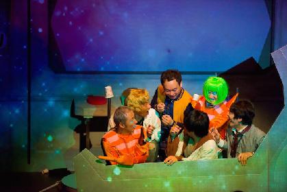 笑いっぱなしのコメディ舞台、時速246億『バック・トゥ・ザ・ホーム』ゲネプロレポ
