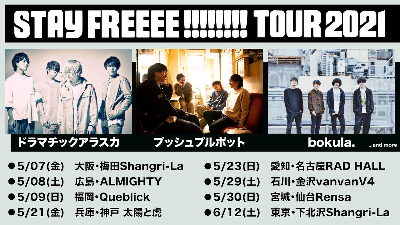 『STAY FREEEE!!!!!!!! TOUR 2021』告知画像