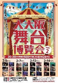 ワンコインで観劇OK!「大大阪舞台博覧会」開催