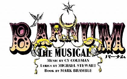 加藤和樹が『グレイテスト・ショーマン』のモデルP.T.バーナムに 共演は朝夏まなと、矢田悠祐、中尾ミエら ミュージカル『BARNUM』の上演が決定