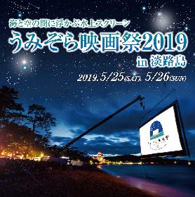 淡路島の海の上に巨⼤なスクリーンを浮かべ砂浜から映画を楽しむ『うみぞら映画祭』に「ボヘミアン・ラプソディ」の上映が決定