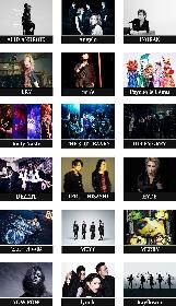 D'ERLANGERトリビュート全アーティストの参加楽曲全15曲発表