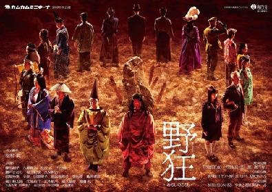 カムカムミニキーナ本公演『野狂~ おのしのこのし~ 』が7月に上演!