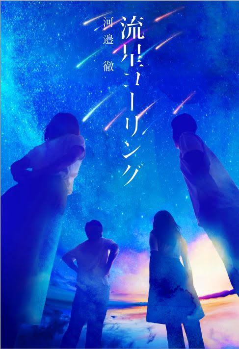 河邉徹(Dr.)の新作小説『流星コーリング』 (C)TORU KAWABE/AMUSE/KADOKAWA CORPORATION 2018
