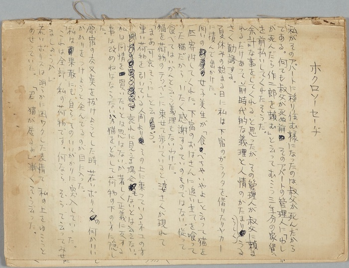 幻の処女戯曲「ホクロ・ソーセーヂ」草稿