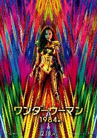映画『ワンダーウーマン 1984』日本公開日が前倒し 全米公開に1週間先駆けた封切りが決定