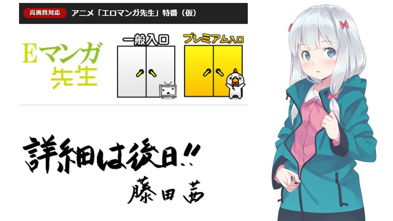 (C)2016 伏見つかさ/KADOKAWA アスキー・メディアワークス/EMP