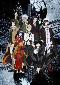 TVアニメ『文豪ストレイドッグス』第3シーズン2019年4月放送決定! キービジュアルも公開