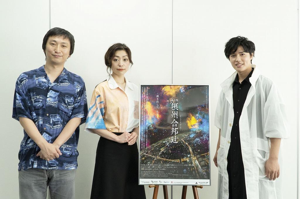 (左から)糸井幸之介、内田慈、土屋神葉