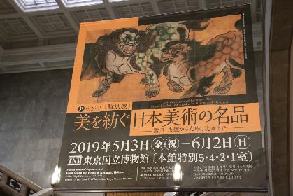 特別展『美を紡ぐ 日本美術の名品 ―雪舟、永徳から光琳、北斎まで―』レポート 選りすぐりの名品が、東京国立博物館に集結!