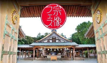 音楽とともに知る日本の美しさ。福岡・宗像フェスが今年も開催