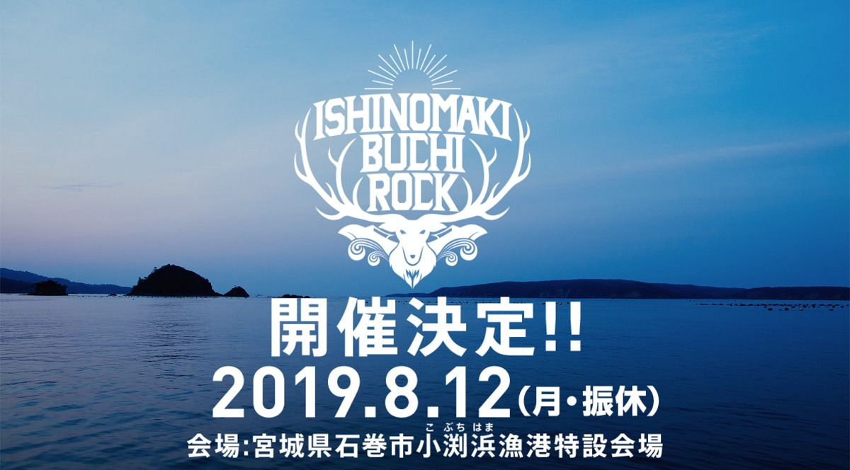 ISHINOMAKI BUCHI ROCK