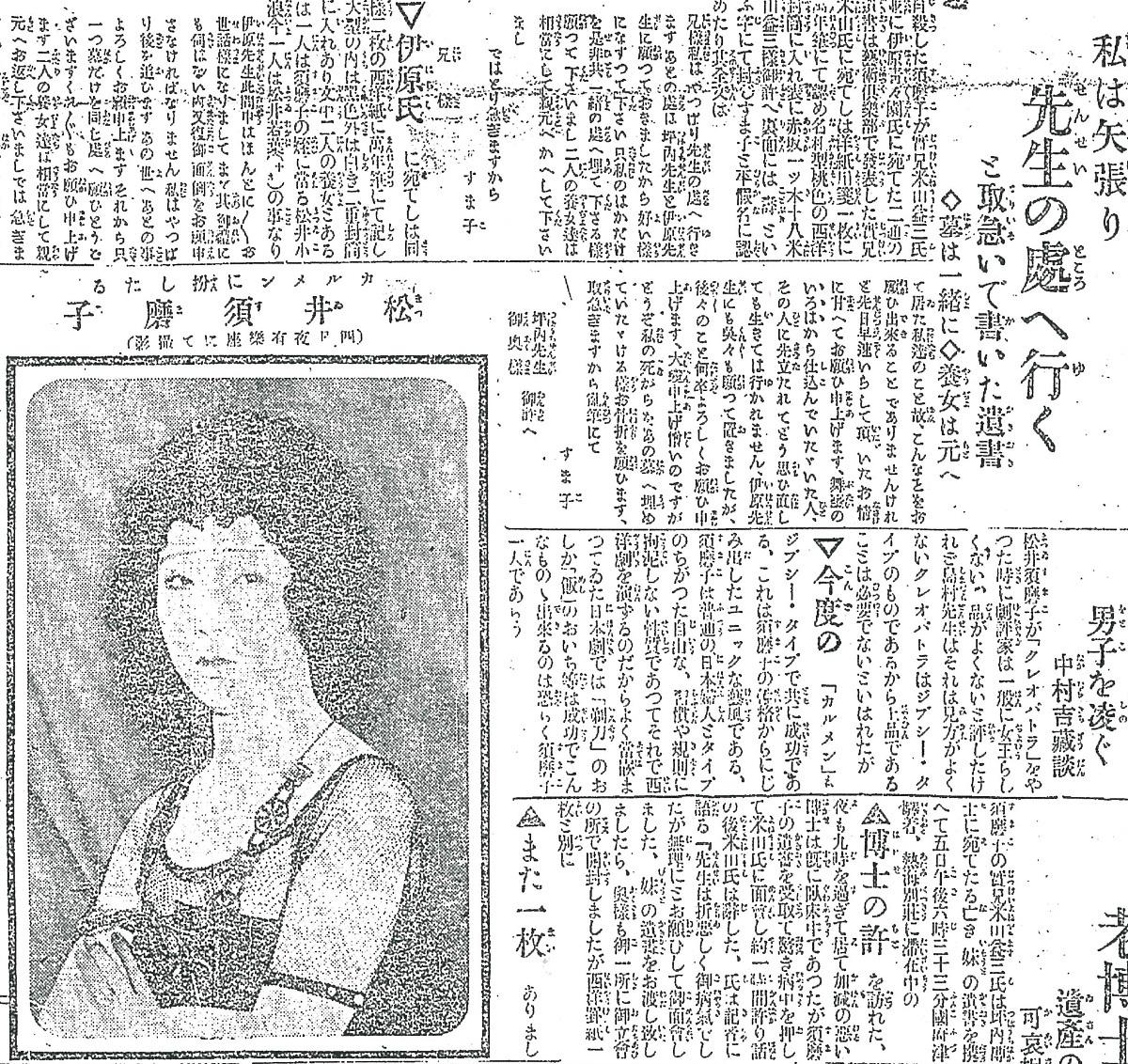 須磨子の後追い自殺を報じる『朝日新聞』 1919年(大正8)1月6日