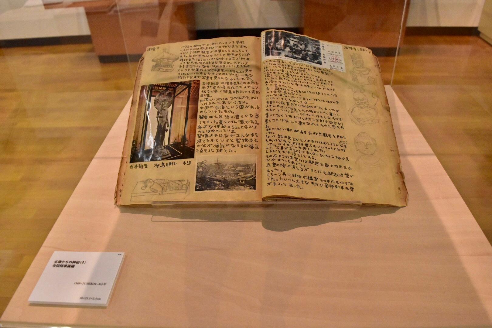 仏像たちの神秘(4)寺院随筆展編 1969-71年