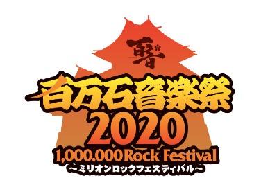 『百万石音楽祭 2020』新型コロナウイルス感染症の影響により開催中止を発表