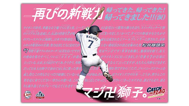 来場者全員に松井稼頭央ポスターデザインの特別ポストカードを配布する
