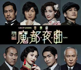 音楽劇『魔都夜曲』主演の藤木直人が「SmaSTATION!!」(5/20)にゲスト出演、告知ムービーも公開