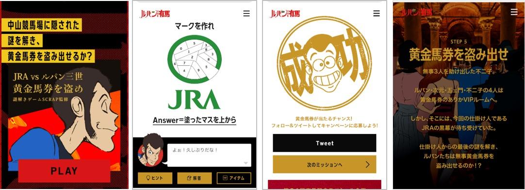有馬記念が開催される中山競馬場に隠された純金製の黄金馬券をめぐる、謎解きコンテンツ「JRA vs ルパン三世 黄金馬券を盗め!」 (c)モンキー・パンチ/TMS・NTV