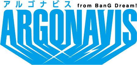 (C)ARGONAVIS project. (C)DeNA Co., Ltd. All rights reserved. (C)bushiroad All Rights Reserved. (C)ARGONAVIS the Live Stage製作委員会