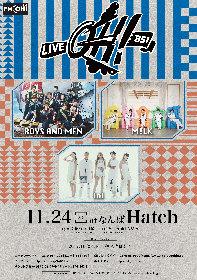 FM OH!主催イベント『LIVE OH! 851』にBOYS AND MEN、M!LK、lolが出演