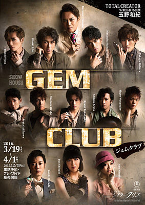 SHOW HOUSE 『GEM CLUB』
