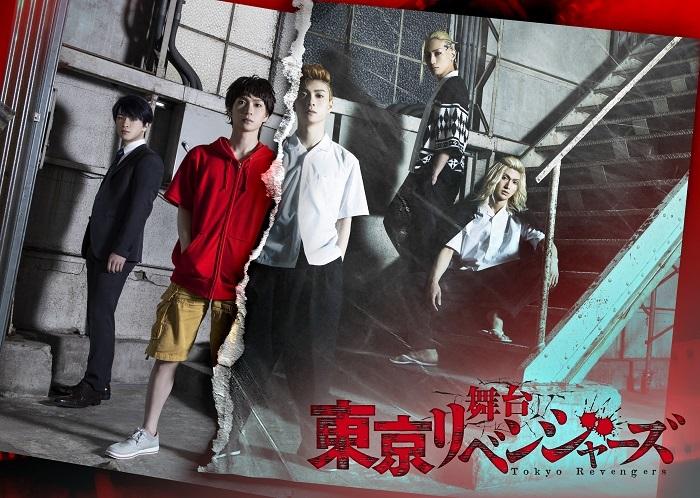 (C)和久井健・講談社/舞台「東京リベンジャーズ」製作委員会