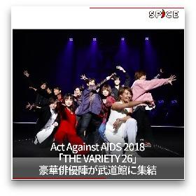 Act Against AIDS 2018、『歌劇派ステージ「ダメプリ」ダメ王子VS完璧王子』など【11/30(金)~12/3(月)のオススメ舞台・クラシック記事】