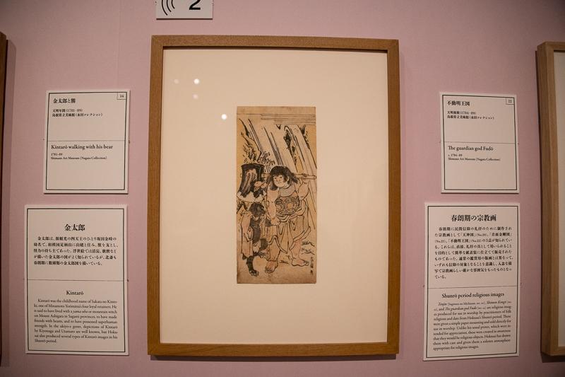 《金太郎と熊》 天明年間(1781~89) 島根県立美術館(永田コレクション) 2月18日(月)まで展示