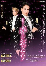桐生麻耶トップスターラストステージ OSK日本歌劇団『レビュー春のおどり』チラシビジュアルが解禁
