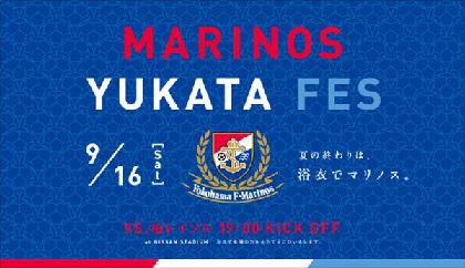 横浜F・マリノスが『MARINOS YUKATA FES』開催 9月16日の柏レイソル戦で
